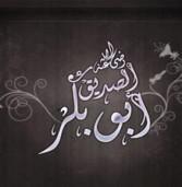 Abu Bakr: The Man & Wise Leader (Part 2)
