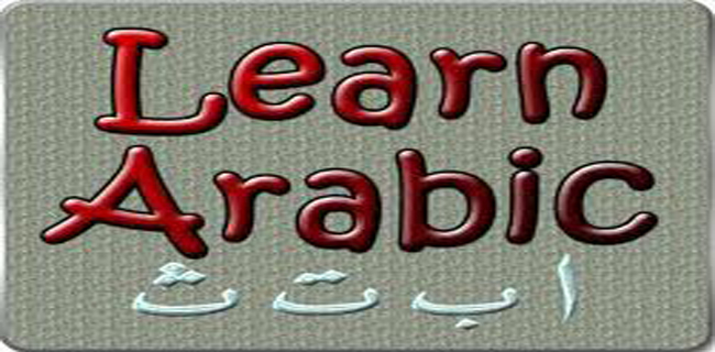 Arabic language should be seen as one of the basic necessities for a person who wishes to study Islam.