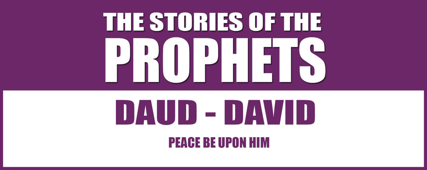 The Story of Prophet Dawud