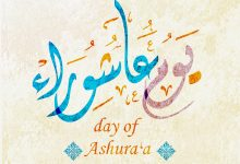 10+ Hadiths on Ashura