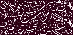 What Is Importance of Arabic Language in Islam?